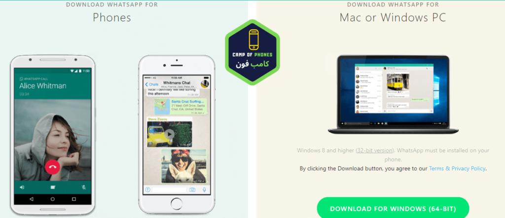 فتح واتساب ويب Whatsapp Web وتتنزيل واتس للكمبيوتر2021