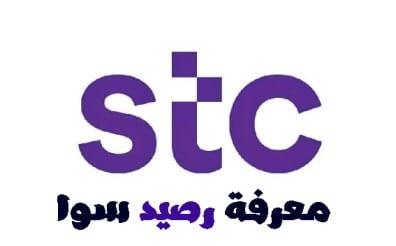 معرفة رصيد سوا Stc 2020 الاتصالات السعودية ورقم خدمة عملاء سوا