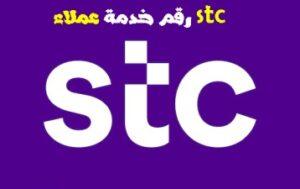 رقم خدمة عملاء Stc المجاني رقم سوا الاتصالات اس تي سي 2021