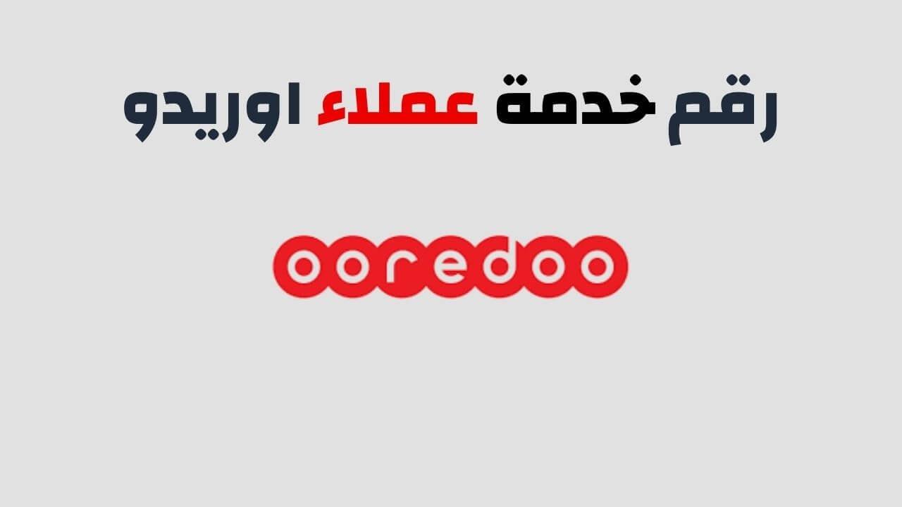تحميل تطبيق اوريدو الكويت