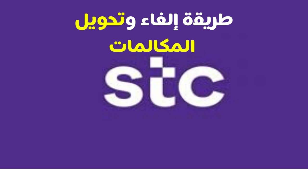 طريقة الغاء وتحويل المكالمات Stc سوا وإلى مغلق اتصالات Stc
