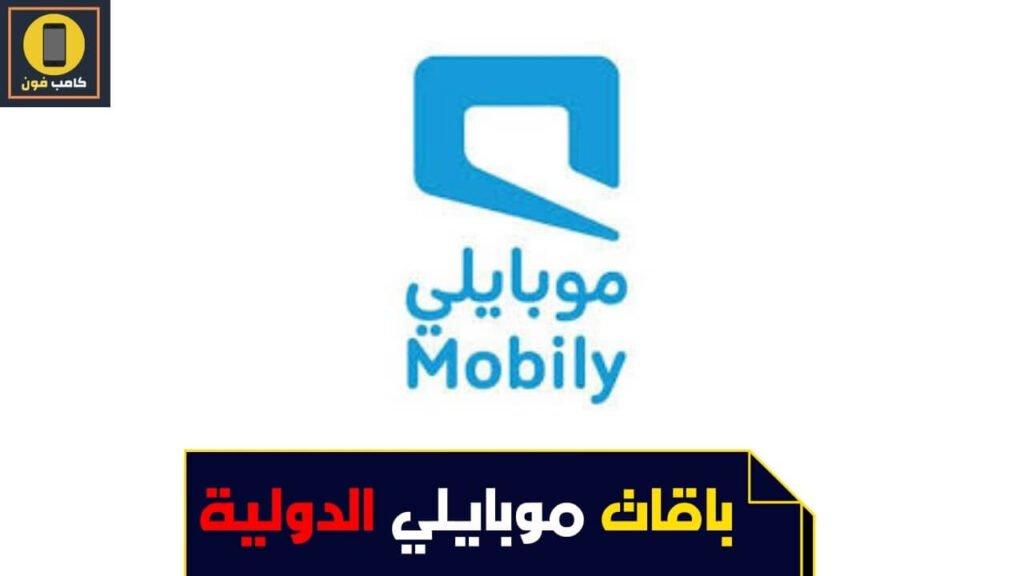 افضل عروض موبايلي مكالمات دولية مصر2021 واسعارالباقات