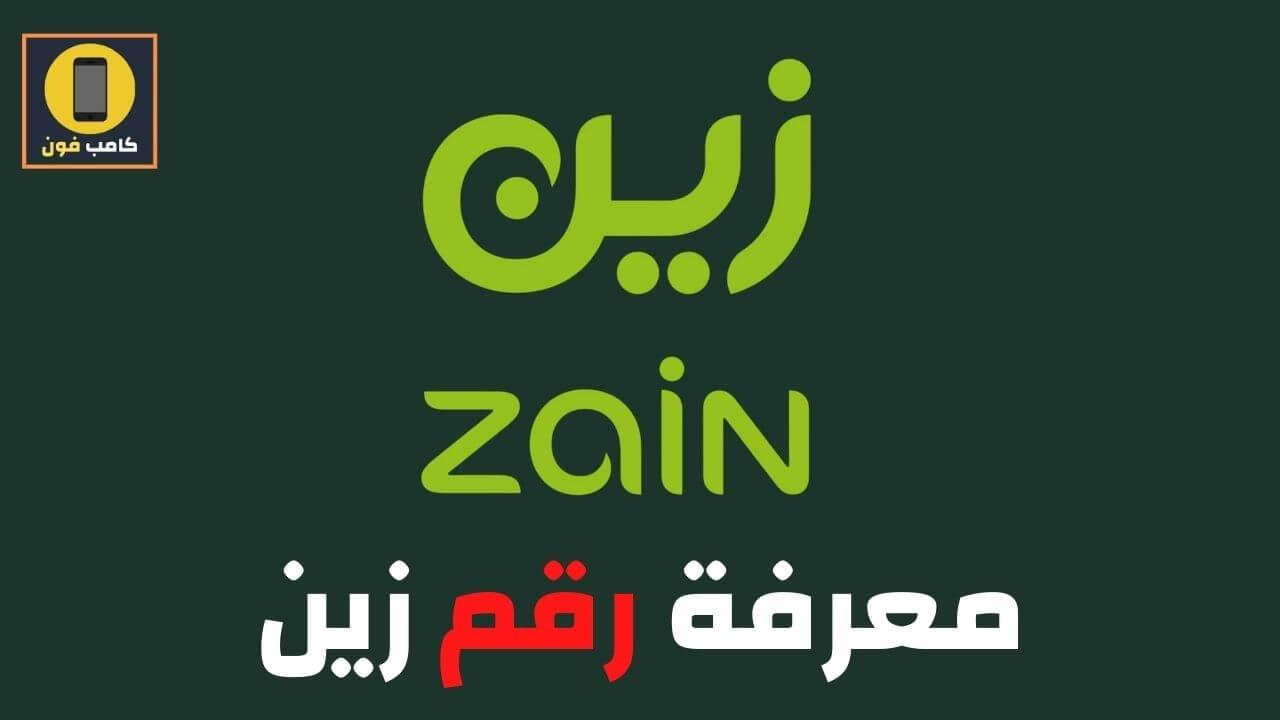 طريقة معرفة رقم زين ورقم شريحة البيانات زين السعودية 2020