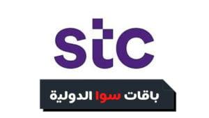 عروض سوا للمكالمات الدولية وباقة الدقائق الدولية Stc مصر والسودان
