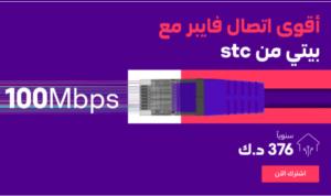 باقات عروض اس تي سي بيتي فايبر وبيتي Dsl فيفا الكويت 2021